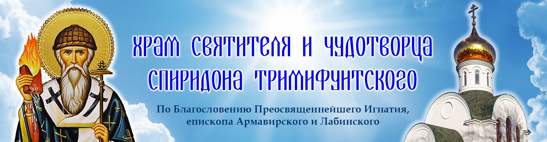 Храм святителя Спиридона Тримифунтского